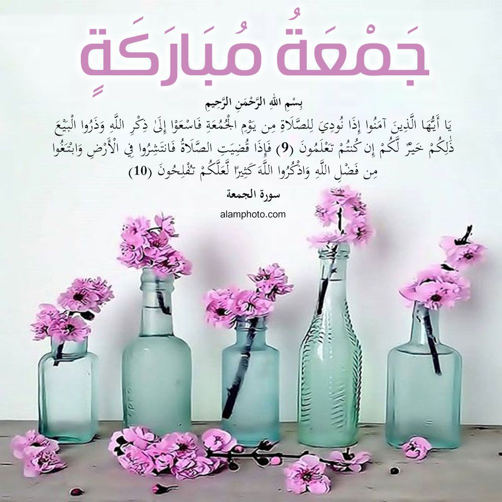 صور جمعة مباركة جديدة 2021 عالم الصور Good Morning Wishes Quotes Morning Wishes Quotes Jumma Mubarik