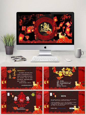 Red Envelope Rain Party Dinner Company Invitation Ppt Template