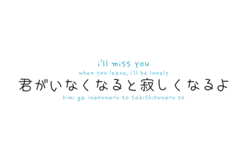 i miss you in japanese - photo #19