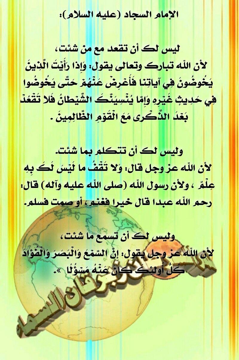 Pin By اهل البيت عليهم السلام On الامام علي زين العابدين