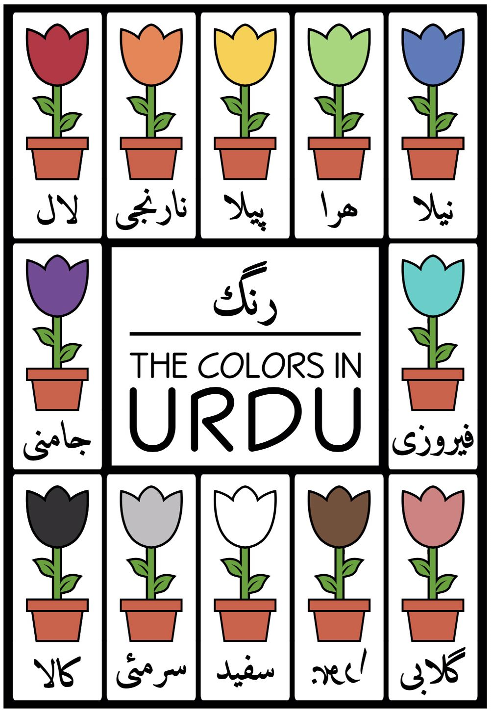 Urdu Colors Flower Printables High Resolution Persian Language Korean Colors Learn Portuguese