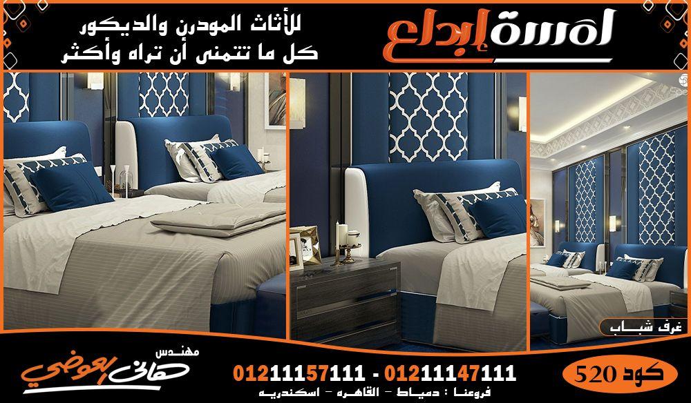 غرف شباب غرف شباب مودرن Home Decor Home Furniture