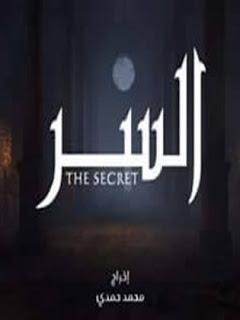 مسلسل السر رمضان 2020 Gaming Logos Atari Logo Ramadan