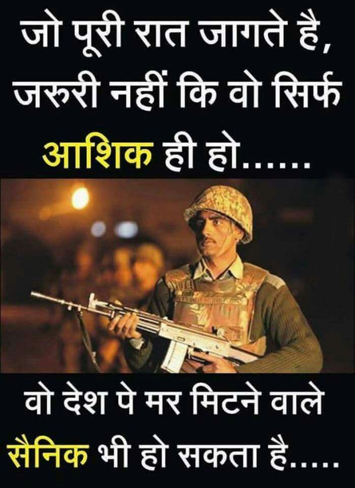 puneet imagepuneet prajapati | army quotes, indian