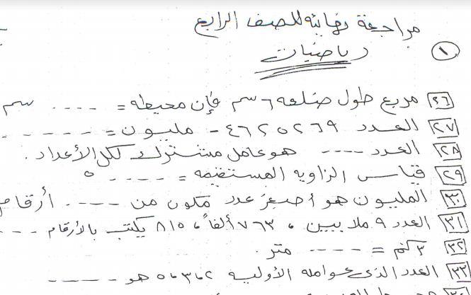 المراجعة النهائية في الرياضيات للصف الرابع الابتدائي الترم الاول مذكرات تعليمية Math Math Equations Arabic Calligraphy
