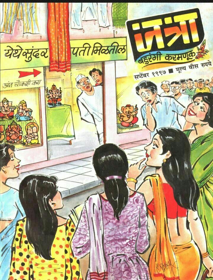 Pin By Rushikesh Shere Patil On Hindi Comics Hindi Comics