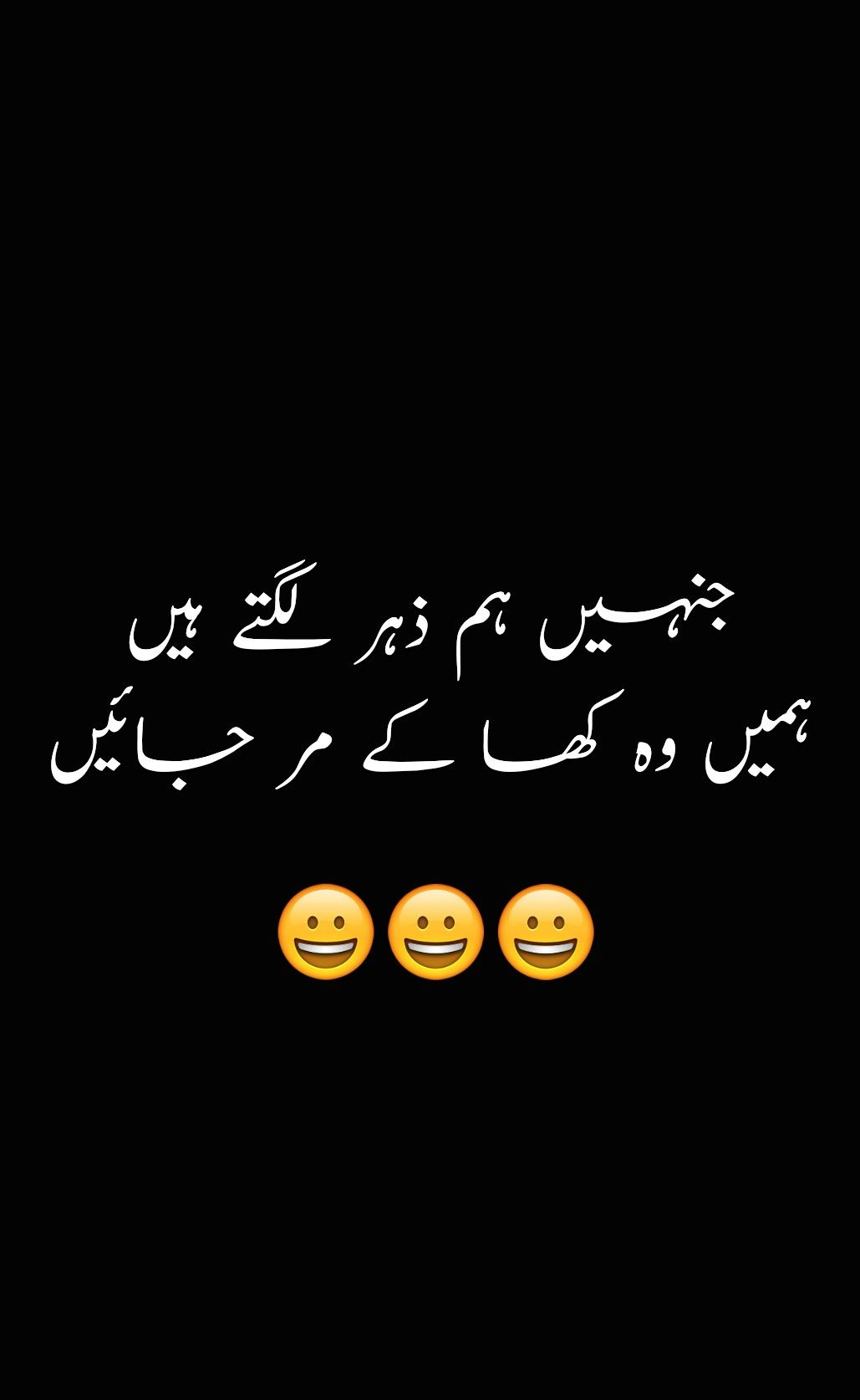 Pin By Gts For On Funny Quote Urdu Funny Quotes Cute Funny Quotes Poetry Funny