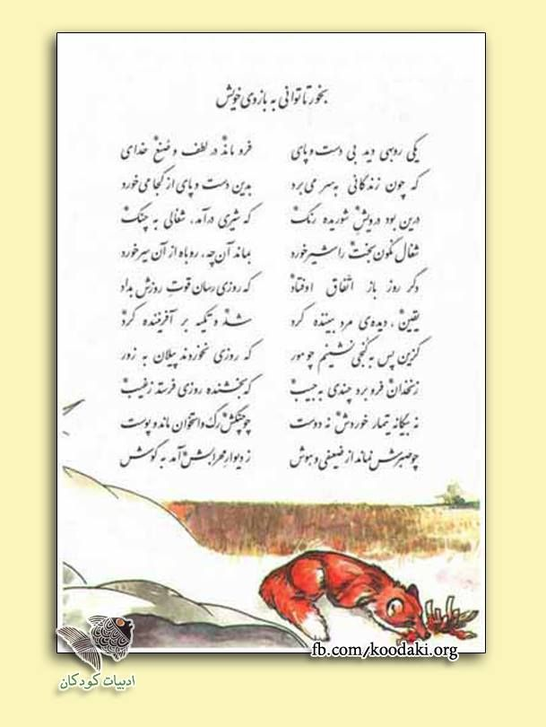 Pin By Niloofar Mohandesi On Persian Nostalgic Persian Poetry Iran Culture Persian Poem