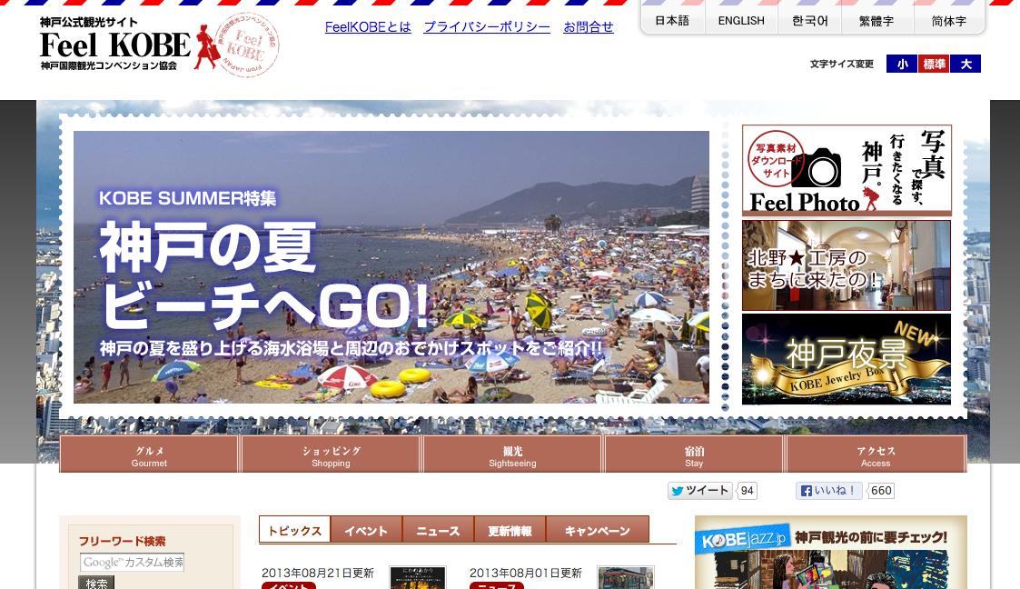 Kobe Tourism Official Website Japanese Screenshot 20130823 Japan Travel Travel Website Tourism