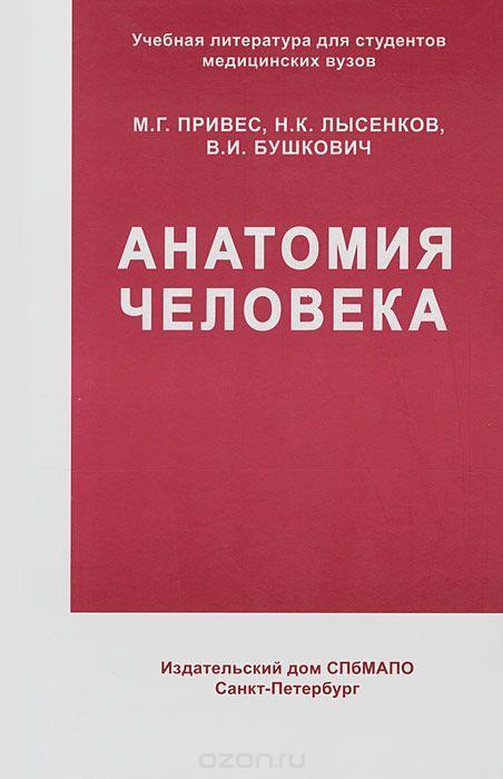 Анатомия человека: учебник: книга 2. Сапин михаил романович, билич.