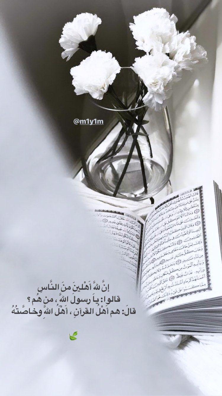 Pin By Um Alhasan On القرآن الكريم السنة النبوية اذكار وادعية همسات ايمانية Snapchat Quotes Ramadan Photo Quotes