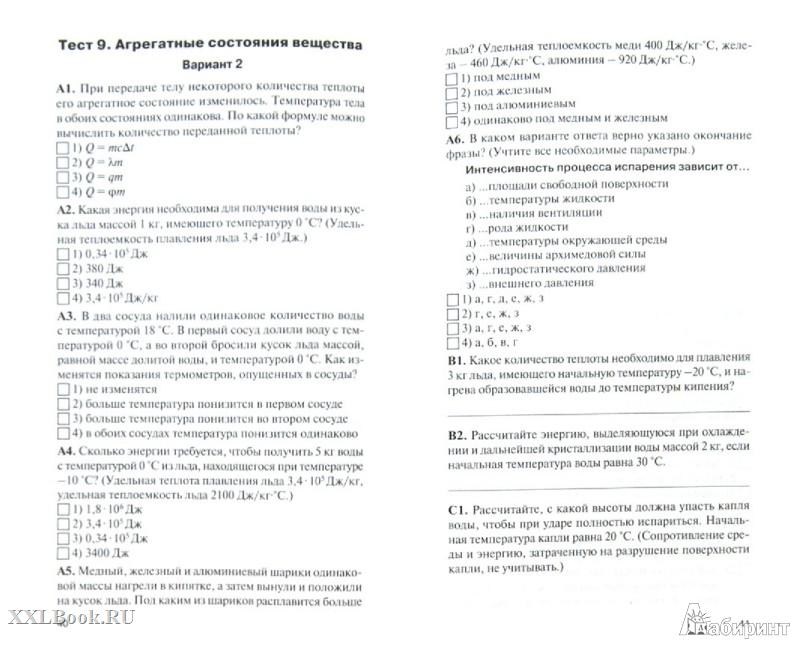Летние задания для окончивших 4 класс по русскому языку и математике