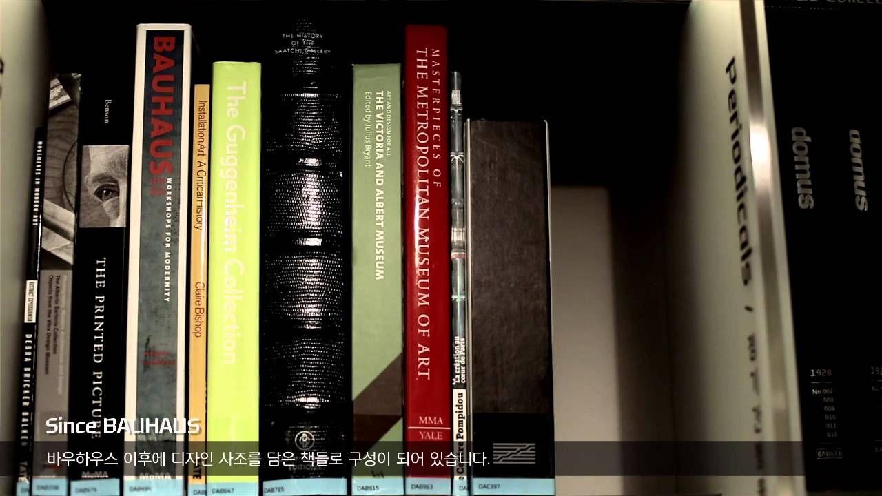 [2013] 현대카드 DESIGN LIBRARY 소개영상 (Full Version)