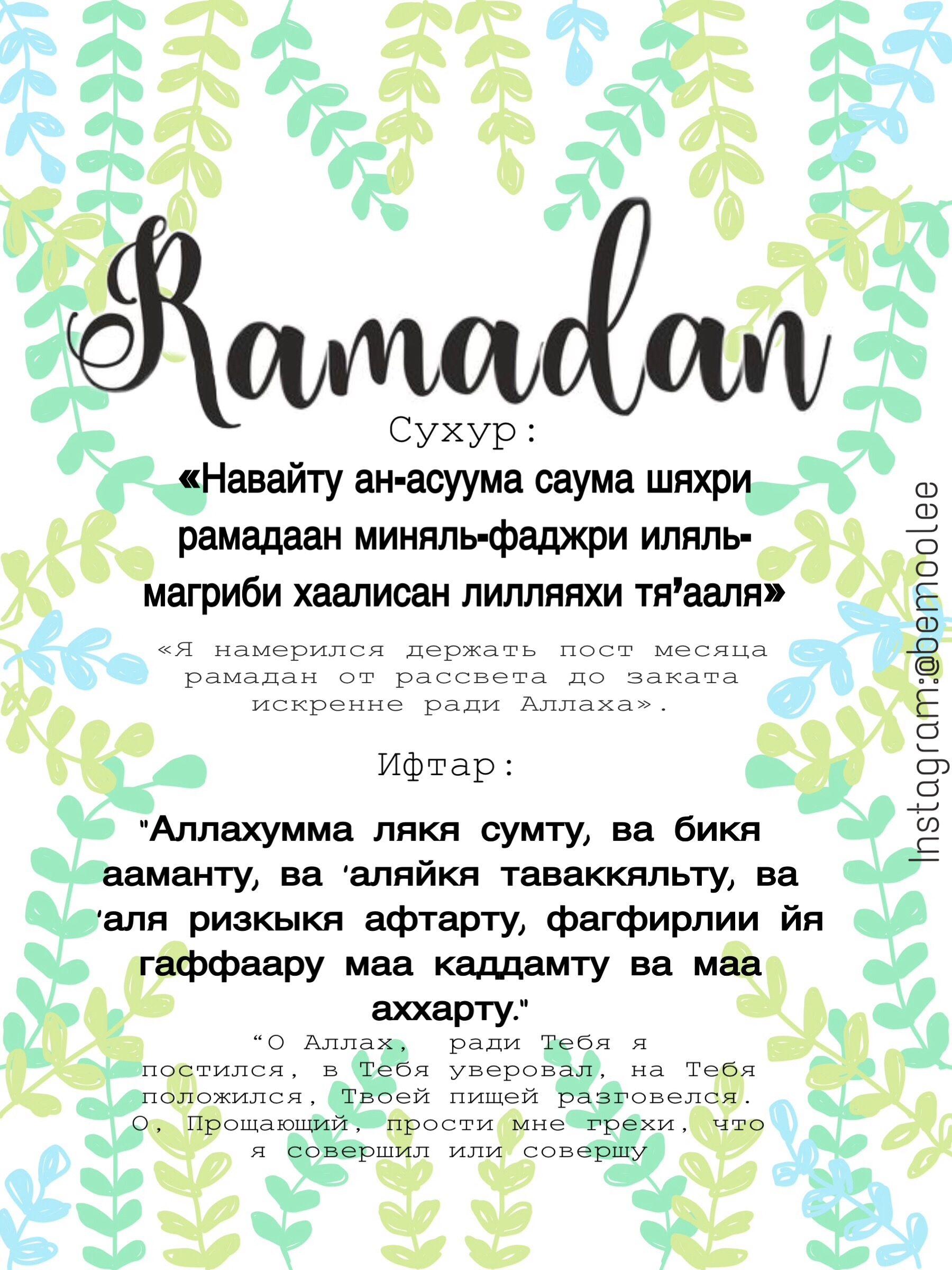 Dua Dlya Suhura I Iftara Ramadan 2018 Ramadan Ramadan Duhovnye Citaty Vdohnovlyayushie Frazy