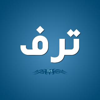 معنى اسم ترف في اللغة العربيةhttp Ift Tt 2jzwhug Company Logo Vimeo Logo Tech Company Logos