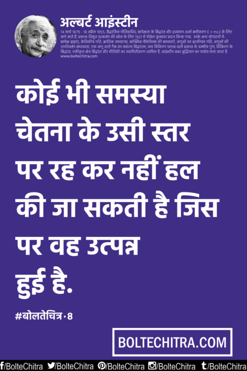 Albert einstein quotes in hindi part 8 favorite quotes