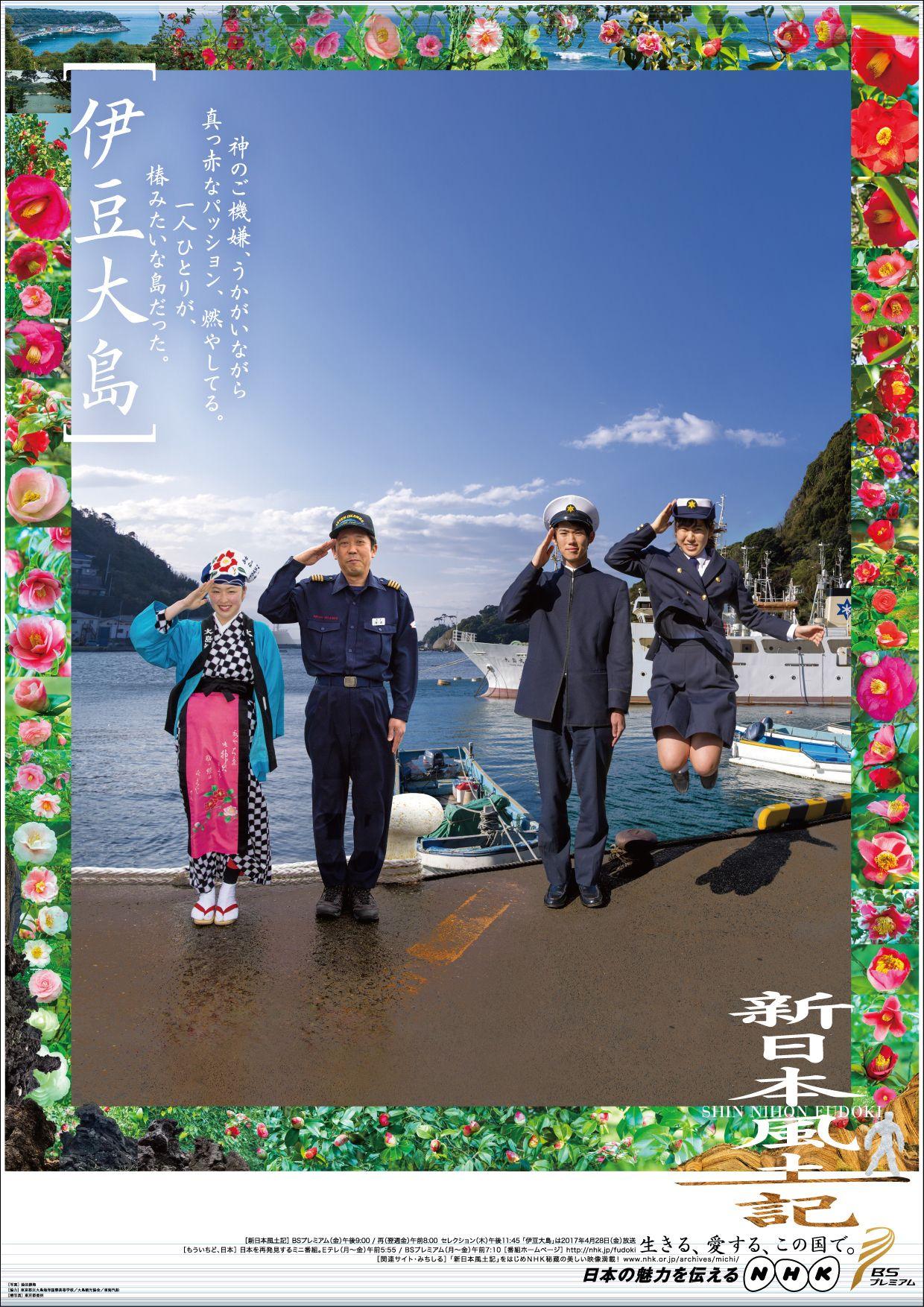 伊豆大島 のポスター graphic design kanagawa graphic