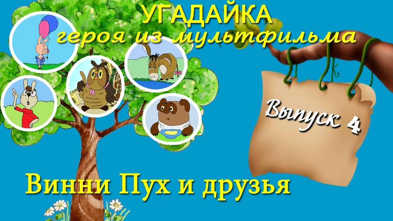 Угадайка 4 Рисуем героев мультфильма Винни Пух и его ...