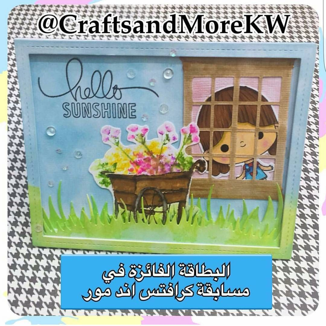 I Won Yay مسابقه Craftsand More لشهر ابريل In 2020 Novelty Sign Toy Chest Decor