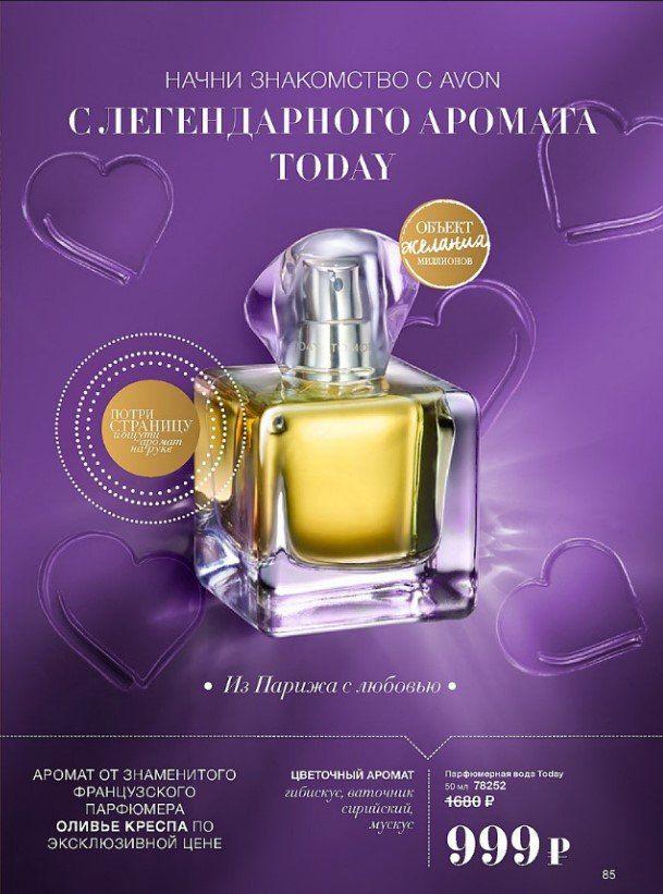 Avonэйвон ваш успех парфюм Perfume Bottles Perfume и Bottle