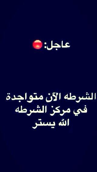 الله يستر Funny Quotes Fun Quotes Funny Funny Arabic Quotes