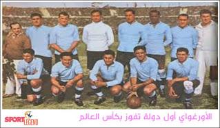 كأس العالم كأس العالم 1930 تاريخ كأس العالم كاس العالم العالم شعار كأس العالم كاس العالم 1930 هداف كأس العالم أرشيف كأس الع Fifa World Cup Fifa World Cup Final