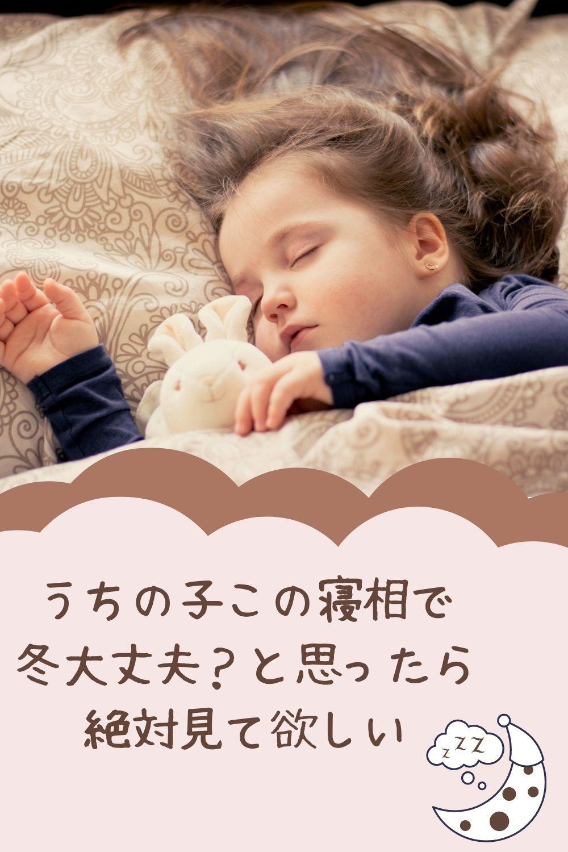 寝相 悪い 子供