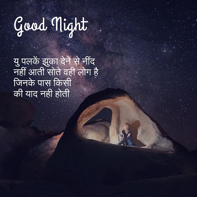 Good night yu palaken jhuka dene Good night sms#4gshayari