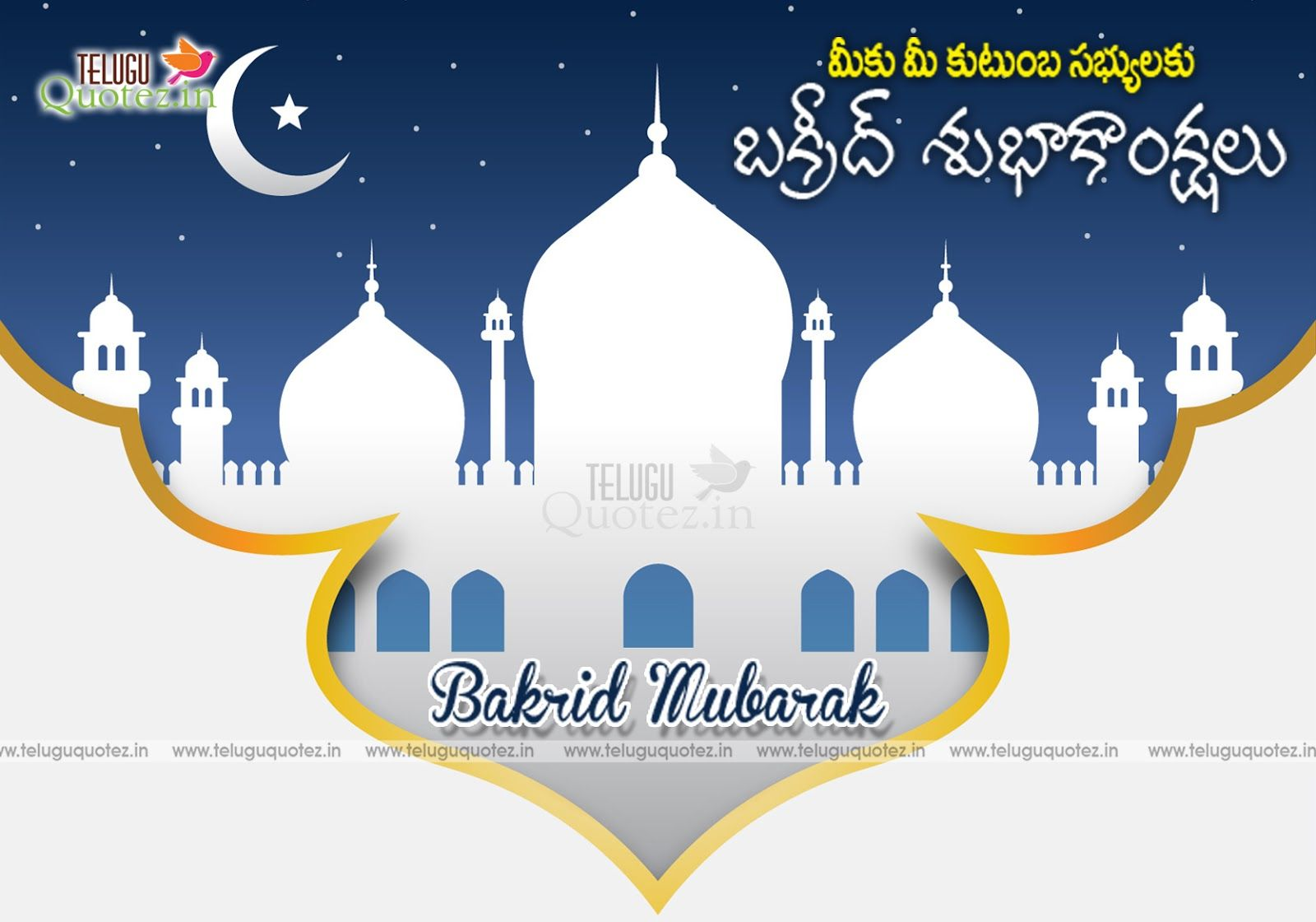 Eid mubarak greetings quotes eid mubarak text messages english eid mubarak greetings quotes eid mubarak text messages english happy eid ul m4hsunfo