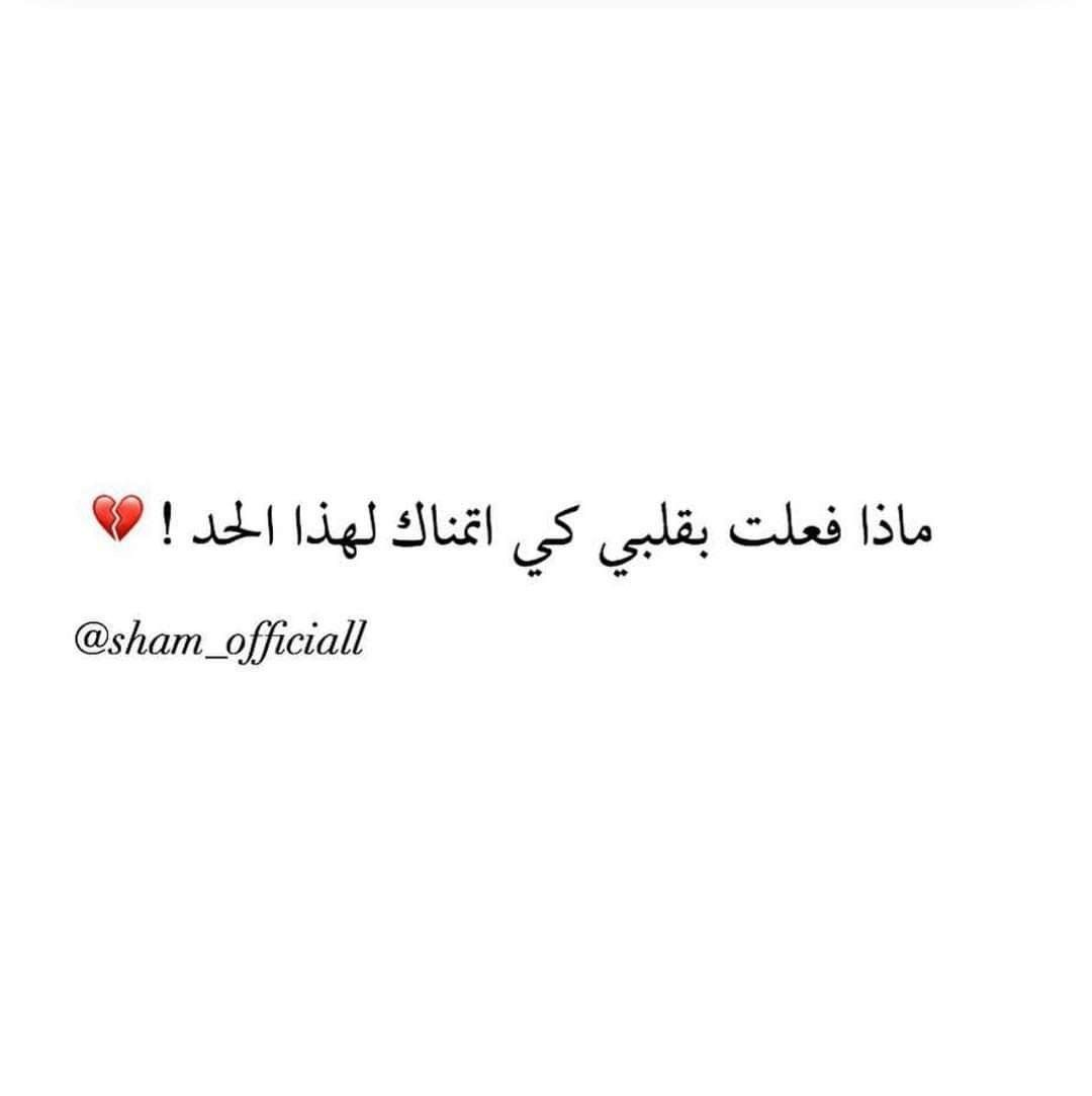 Pin By Rosa On طريقنا Romantic Words Arabic Love Quotes Words Quotes