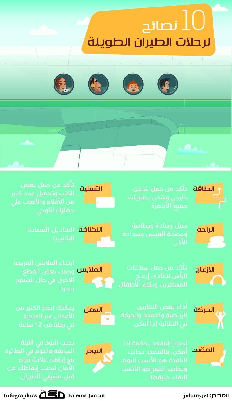 10 نصائح لرحلات الطيران الطويلة صحيفةـمكة انفوجرافيك السفر Infographic