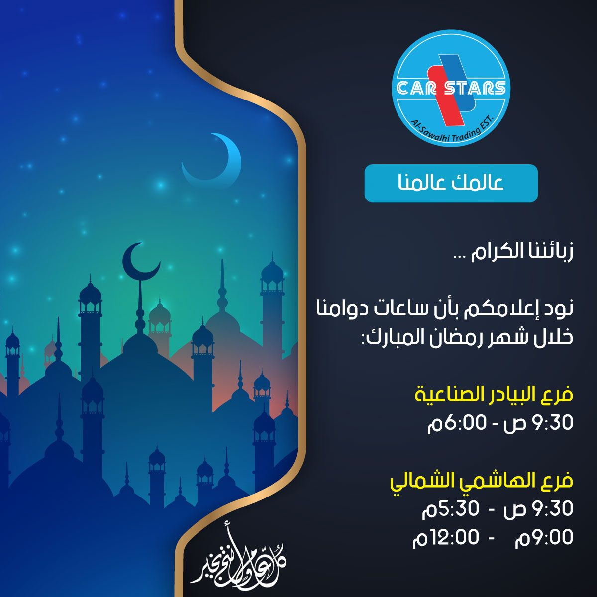 زبائننا الكرام نود إعلامكم بأن ساعات الدوام خلال شهر رمضان المبارك كما يلي فرع البيادر الصناعية 9 30 ص 6 00 م فرع الهاشمي ال Poster Ads Movie Posters
