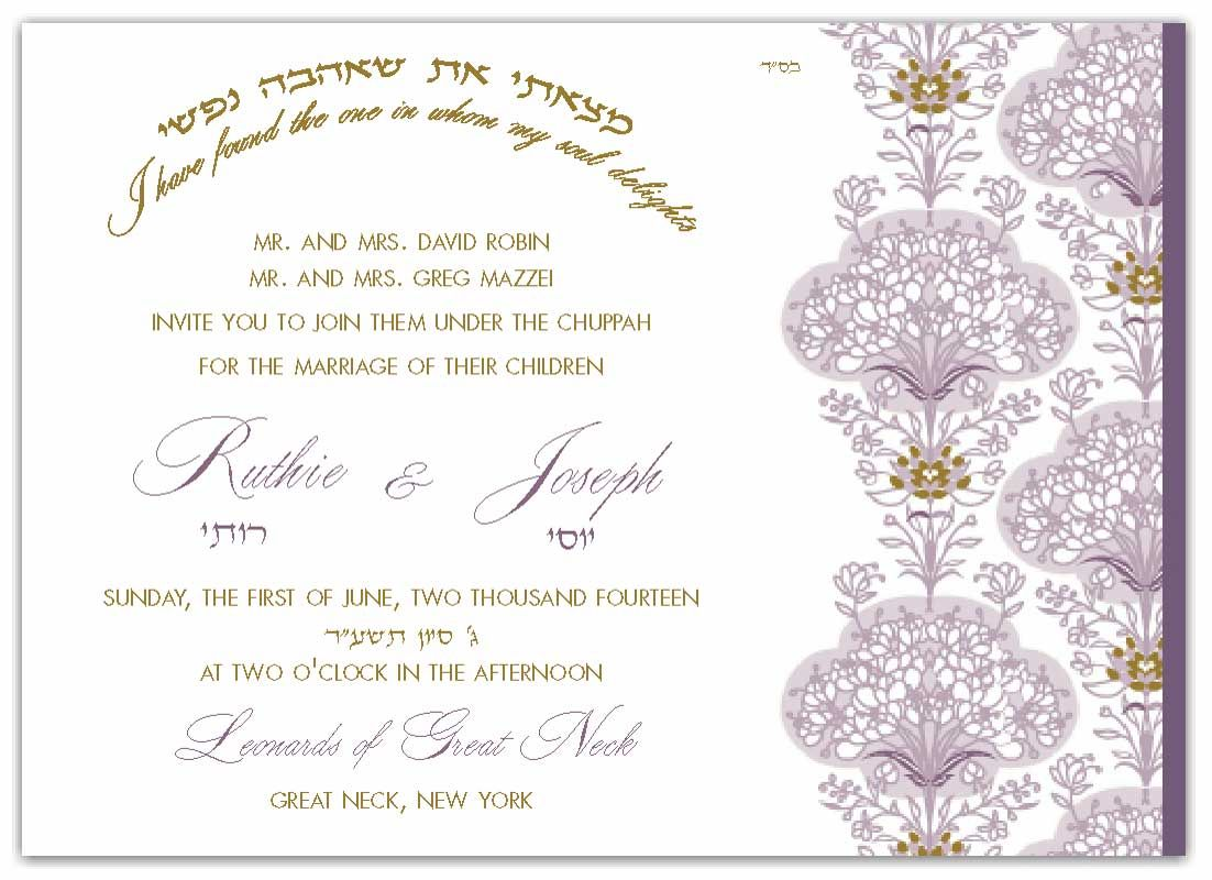 Hebrew English Wedding Invitations: Floral Bouquet On The Right Side Edged With A Purple Lace