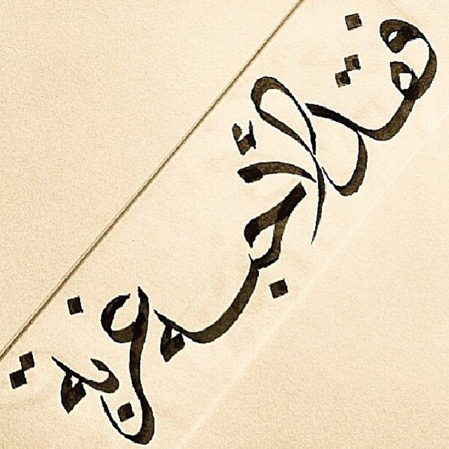 فقد الاحبه غ ربه Islamic Calligraphy Painting Islamic Calligraphy Calligraphy Painting
