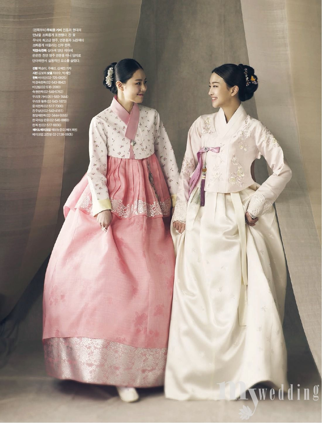 MYWEDDING 결혼 준비의 바이블, <마이웨딩> : Collection | Han·Tang ...