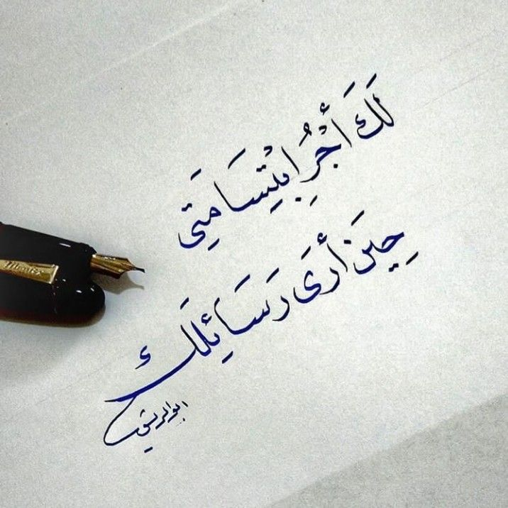 Pin By Hadeel On مشاعر Calligraphy Quotes Love Talking Quotes Romantic Words