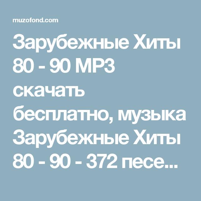 Русские хиты 80 90 музыка в mp3 скачать слушать музыку русские.