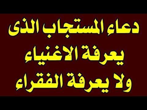 دعاء المستجاب الذى يعرفة الاغنياء فقط ولا يعرفة الفقراء الان حصرى وبالمجان Youtube Islam Hadith Islam Hadith