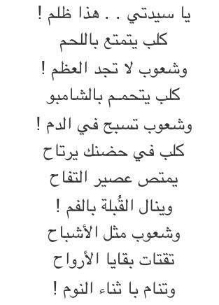 Who Are They قومي Do Not Mention Them قومك هم أولى بالذم وبحمل الذلة والضيم هذا ظلم يا سيد تي أين الظلم Quotations Beautiful Arabic Words Arabic Love Quotes