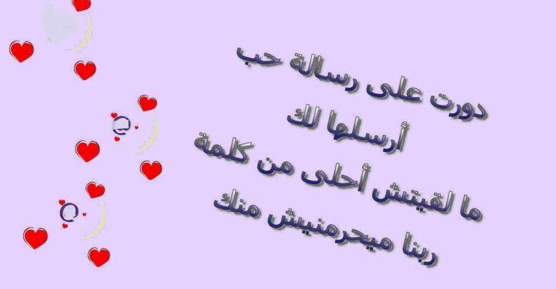 اجمل مسجات الحب والغرام الرومانسية للزوج والحبيب Arabic Calligraphy Calligraphy Art