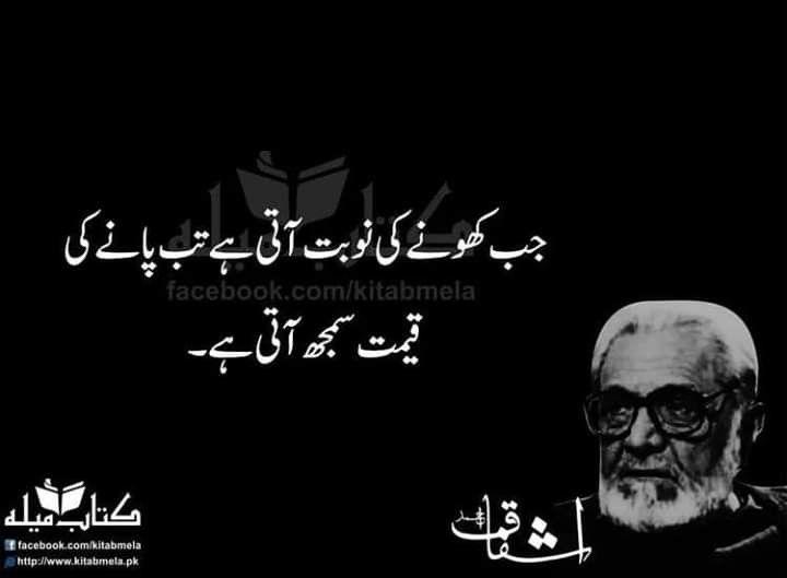 Pin by ghazi salahuddin on Quotos | Bano qudsia quotes ...