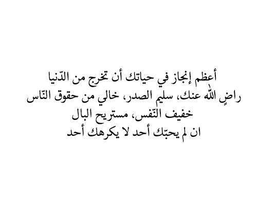 اعظم انجاز في حياتك Life Quotes Quotes Life