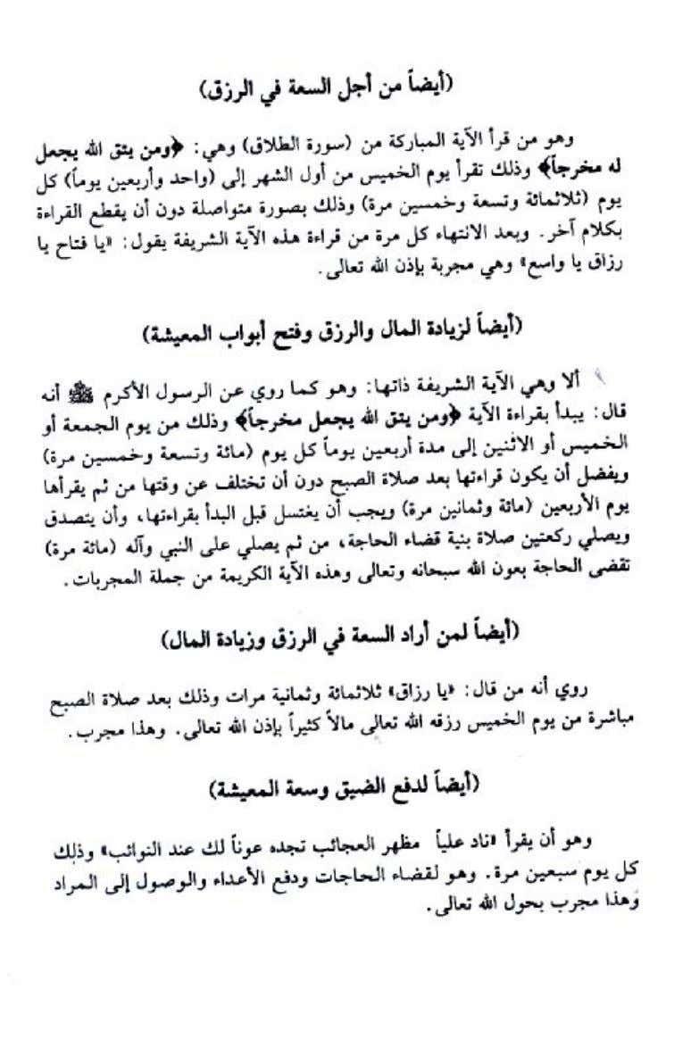 كتاب سر الأسرار في التواصل مع روحانيات القران شيخ الروحانين Islam Facts Islamic Phrases Quran Quotes Love