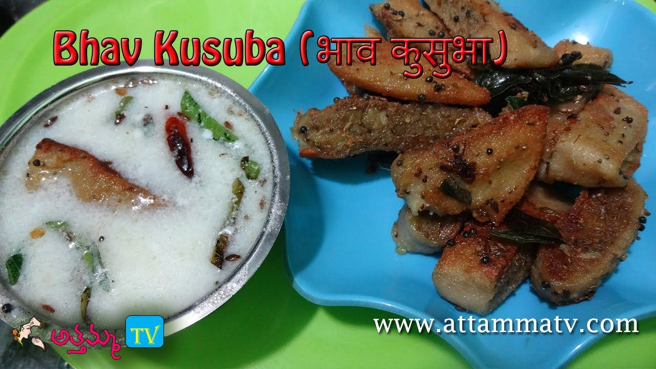 North Indian Snack Special Bhav Kusuba (भाव कुसुभा) In ...