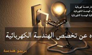 نبذه عن تخصص الهندسة الكهربائية واقسامه ولماذا تختار هندسة كهربائية بريمو هندسة Desk Lamp Electrical Engineering Lamp