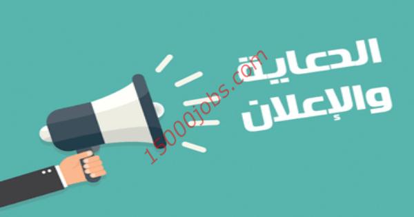 متابعات الوظائف وظائف شاغرة في مجال الدعاية والاعلان بدولة قطر وظائف سعوديه شاغره
