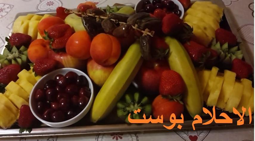 تفسير الفاكهة في المنام للمرأة وللعزباء وللمتزوجة وللحامل الاحلام بوست Fruit Food Fruit Salad