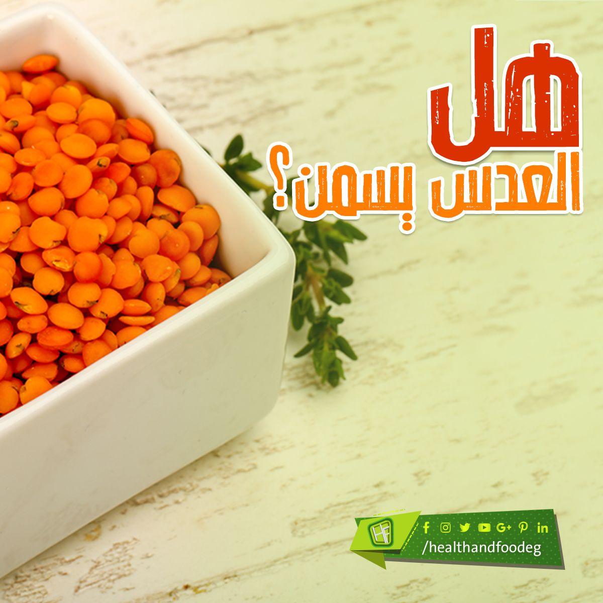 هل العدس يسمن الجسم Vegetables Food Carrots