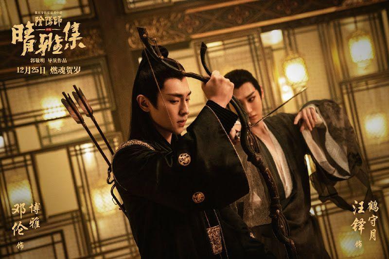 movie the yin yang master dream of