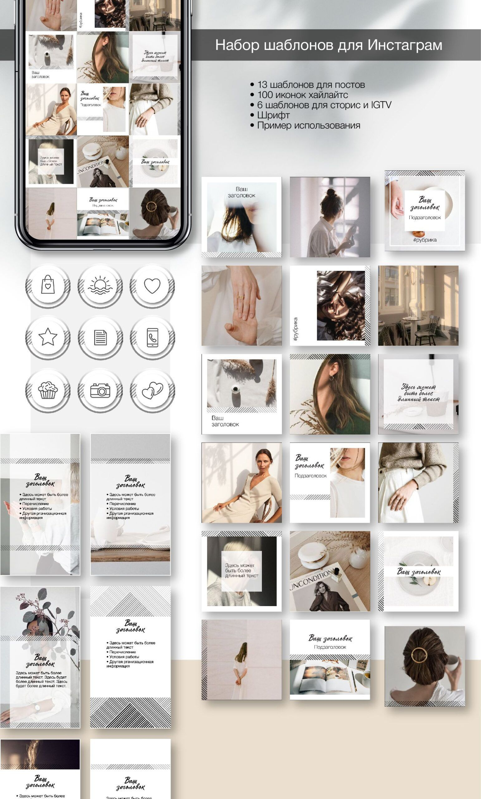 Gotovyj Nabor Shablonov Dlya Postov I Storiz Profilya Instagram Ikonki Hajlajts Aktualnoe In 2020 Instagram Grid Design Instagram Template Design Instagram Feed Layout